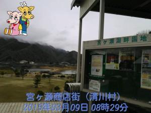 2015-03-09_08.30.03_STAMP