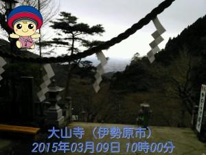 2015-03-09_10.01.18_STAMP