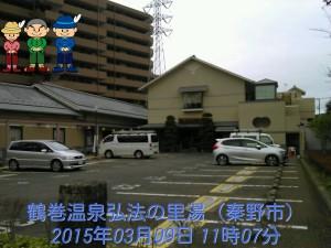 2015-03-09_11.08.15_STAMP